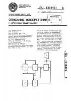 Патент 1216421 Способ регулирования температуры воздуха за калорифером