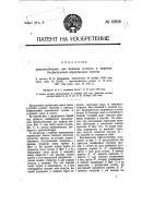 Патент 6808 Приспособление для подвода воздуха к пламени бесфитильных керосиновых кухонь