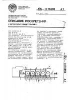 Патент 1475994 Устройство для очистки волокнистого материала