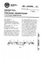 Патент 1572882 Рама несущего кузова локомотива
