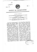 Патент 1 Печь для непрерывного получения сернистого натрия