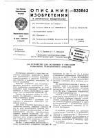 Патент 835863 Устройство для остановки и фиксации рель-сового транспортного средства