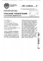 Патент 1158419 Устройство для измерения временных параметров тормозов колес автомобиля