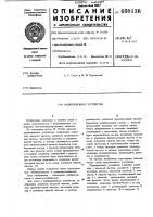 Патент 698136 Радиоприемное устройство