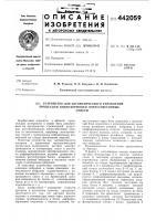 Патент 442059 Устройство для автоматического управления процессом виброформовки ячеисто-бетонных смесей