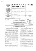 Патент 730614 Рефрижераторный вагон