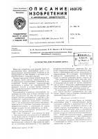 Патент 168170 Патент ссср  168170