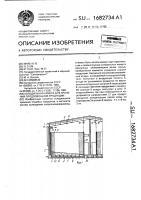 Патент 1682734 Холодильная камера для хранения плодоовощной продукции