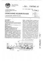 Патент 1747363 Перегрузочная система