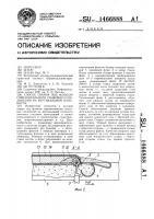 Патент 1466888 Способ сварки под флюсом горизонтального стыкового соединения на вертикальной плоскости