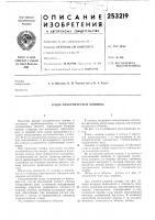 Патент 253219 Ротор электрической машины
