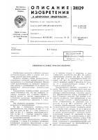 Патент 311129 Линейно-угловое приспособление