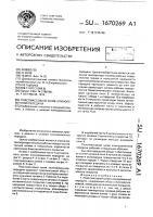 Патент 1670269 Пластмассовый шкив клиноременной передачи