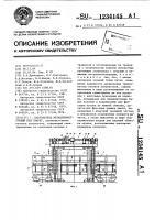 Патент 1234145 Кантователь металлоконструкций под сварку