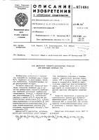 Патент 971481 Депрессор глинисто-карбонатных примесей для флотации калийных руд