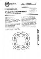 Патент 1010699 Статор электрической машины