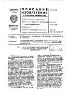Патент 441472 Способ исследования микротвердости по глубине детали с криволинейной поверхностью