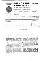 Патент 912463 Кантователь