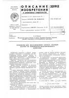 Патент 321912 Устройство для восстановления сигнала несущей частоты из однонолосно-модулированногоколебания