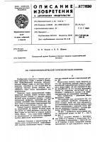 Патент 877030 Сопло пневматической торфоуборочной машины