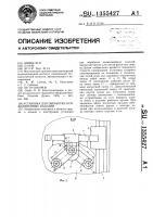 Патент 1355427 Установка для обработки криволинейных изделий