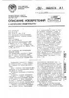 Патент 1652574 Устройство для фрезерования торфяной залежи