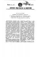 Патент 42972 Устройство для формования гидромассы