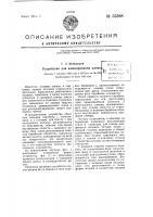 Патент 55388 Устройство для джинирования хлопка