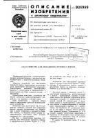 Патент 934989 Устройство для обогащения зернового вороха