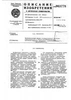 Патент 963778 Кантователь