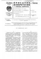 Патент 706566 Скважинный насос