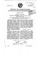 Патент 12184 Катодный генератор