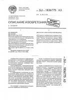 Патент 1836775 Статор электрической машины