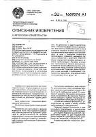 Патент 1669574 Устройство для распыления и впрыска жидкости в поток газа