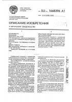 Патент 1668396 Способ обработки кож для манжет и прокладок