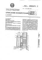 Патент 2000470 Ветроэнергетическая установка