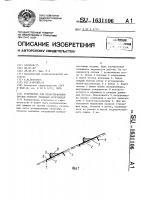 Патент 1631106 Устройство для предотвращения эрозии откосов земляных сооружений