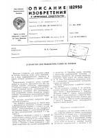 Патент 182950 Патент ссср  182950
