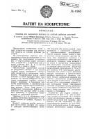 Патент 41966 Машина для выделения волокон из стеблей лубяных растений