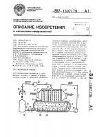 Патент 1307179 Аккумулятор холода