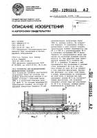 Патент 1291515 Устройство для штабелирования железобетонных изделий