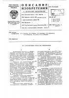 Патент 616245 Аппретирующий состав для стекловолокна