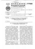 Патент 777828 Устройство для аварийной радиосвязи с подземными выработками