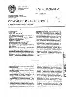 Патент 1678923 Сепаратор для волокнистого материала