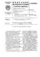 Патент 826092 Эрлифт для подъема жидкостей со взвесями