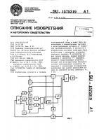 Патент 1575319 Устройство защиты от импульсных помех