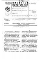 Патент 565930 Присадка к смазочным маслам
