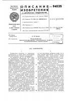 Патент 941135 Кантователь