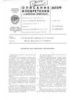 Патент 267379 Устройство для тревожной сигнализации