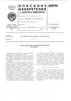 Патент 288951 Способ дуговой сварки разнородных металлов